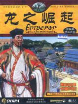 《龙之崛起》中文光盘版