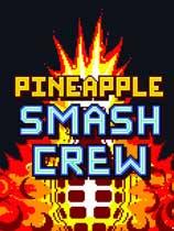 《菠萝粉碎团》完整硬盘版