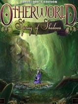 《另一个世界:阴影之春》完整中文硬盘版