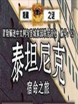 《隐藏之谜:泰坦尼克宿命之旅》免安装中文绿色版