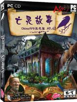 《亡灵故事》免安装中文绿色版
