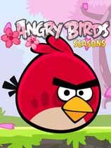 《愤怒的小鸟:樱花季》简体中文硬盘版