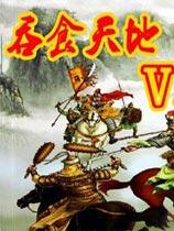 《吞食天地5:杨家将》简体中文硬盘版
