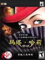 《玛塔·哈莉》免安装中文绿色版