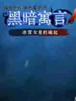 《黑暗寓言3:冰雪女皇的崛起》免安装中文绿色版