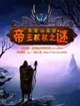 《黑暗山探险:帝王权杖之迷》免安装中文绿色版