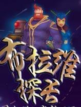 《布拉维探长的新世界2》简体中文硬盘版