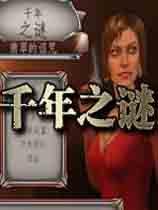 《千年之谜:翡翠的诅咒》简体中文完整硬盘版