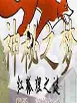 《神秘之梦:红狐狸之谜》免安装中文绿色版