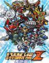《第二次超级机器人大战Z再世篇》日版