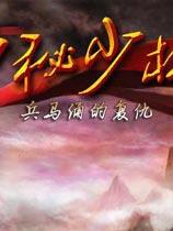 《神秘少林2之兵马俑的复仇》硬盘版
