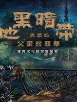 《黑暗地带:父亲的罪孽》简体中文硬盘版