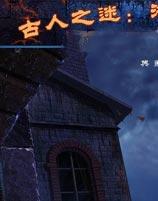 《古人之谜:洛克伍德庄园》免安装中文绿色版