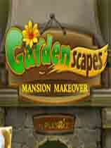 《园艺别墅2收藏版》免安装绿色版