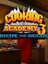 《厨师学院3:成功的秘诀》完整硬盘版