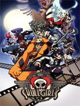 《骷髅女孩》免DVD光盘版[整合2nd Encore DLC|修正版]