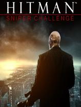 《杀手:狙击手挑战》免安装中文绿色版