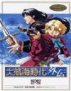 《大航海时代外传》简体中文硬盘版
