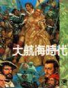 《大航海时代》中文硬盘版