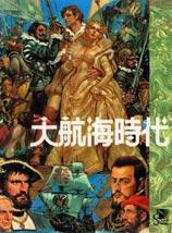 《大航海时代1》免安装中文绿色版
