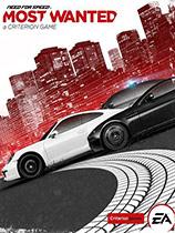 《极品飞车17:最高通缉》中文版绿色免安装硬盘版[整合1.3升级档和终极速度DLC]
