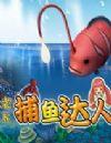 《捕鱼达人之航海大冒险》中文硬盘版