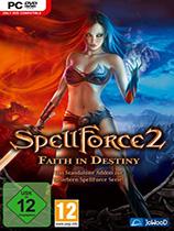 《咒语力量2:命运信仰》完整硬盘版