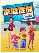《家庭度假:加利福尼亚》简体中文硬盘版