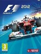 《F1 2012》免安装中文绿色版[游侠LMAO汉化]