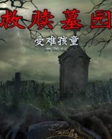 《救赎墓园2:受难孩童》简体中文硬盘版