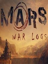 火星:战争日志