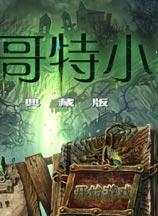 《哥特小说:黑暗传奇》免DVD光盘版