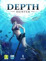 海地猎人2:深水冒险
