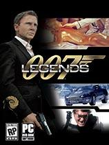 《007传奇》免安装中文绿盘版[整合天幕危机DLC,游侠LMAO汉化]