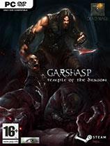 《战神格尔沙普:龙之庙宇》免DVD光盘版
