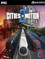 《都市运输2:收藏版》免安装绿色版