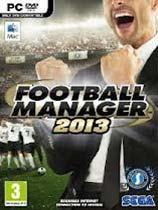 足球經理2013