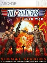 玩具士兵:冷战