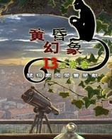 《黄昏幻象:13号房客》简体中文绿色版