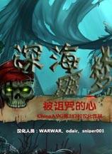 《深渊恶梦:被诅咒的心》免安装简体中文绿色版[官方中文|Build 7278收藏版]