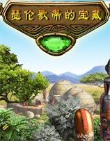 《瑟伦歌蒂的宝藏》简体中文绿色版