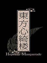 《东方心绮楼 ~ Hopeless Masquerade》试玩免安装绿色版