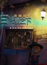 《苦痛回忆:白墙之下》中文免安装绿色版