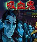 《吸血鬼大战僵尸》中文免安装绿色版