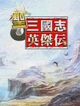 《圣三国志英杰传》中文免安装绿色版
