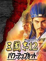 《三國志12威力加強版》官方繁體中文綠色版[包含原版+PK版+游俠免DVD]
