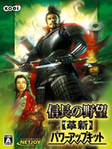 《信长之野望12革新威力加强版》免安装中文绿色版