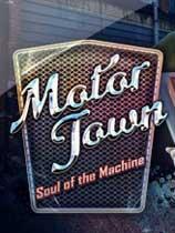 《汽车城:机械灵魂》免安装绿色版