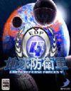 《地球防卫军4》全区光盘版
