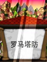 《罗马塔防》免安装中文绿色版[游侠宸星汉化]
